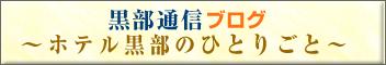 黒部通信ブログ〜ホテル黒部のひとりごと〜