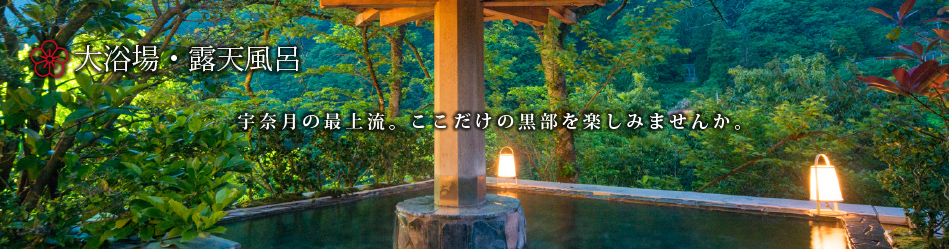 黒部峡谷・宇奈月温泉へのお越しはホテル黒部へ 充実したお時間をお過ごしいただける施設の紹介です。